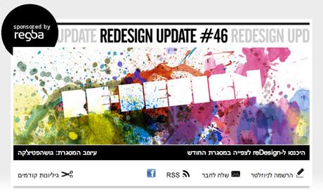 redesign-update-1